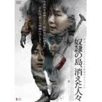 奴隷の島、消えた人々(DVD)