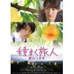 種まく旅人 夢のつぎ木(DVD)