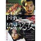雨にゆれる女(DVD)