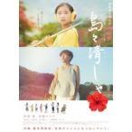 島々清しゃ(DVD)