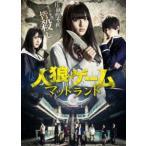 人狼ゲーム マッドランド(DVD)