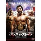 ハンズ・オブ・ストーン DVD [DVD]