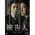 被告人 DVD-BOX1 [DVD]
