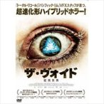 ザ・ヴォイド 変異世界 DVD [DVD]