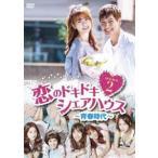 恋のドキドキ■シェアハウス〜青春時代〜 DVD-BOX2 [DVD]