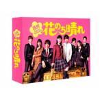 花のち晴れ〜花男Next Season〜 DVD-BOX [DVD]