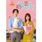 この恋は初めてだから  Because This is My First Life DVD-BOX1