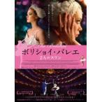 ボリショイ・バレエ 2人のスワン DVD [DVD]