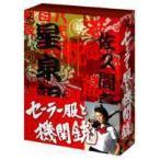 セーラー服と機関銃 DVD-BOX(4枚組)(DVD)