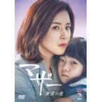 マザー 無償の愛 DVD-BOX2 [DVD]