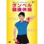 ダンベル健康体操(DVD)