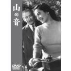山の音(DVD)
