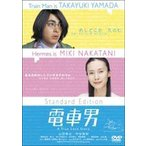 電車男 スタンダード・エディション(DVD)