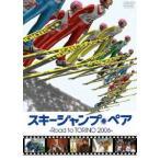 スキージャンプ・ペア〜Road to TORINO 2006〜(DVD)