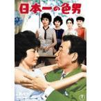 ショッピング日本一 日本一の色男(DVD)