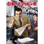 ショッピング日本一 日本一のゴリガン男(DVD)