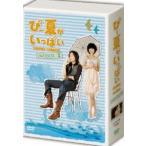 ぴー夏がいっぱい DVD-BOX II(DVD)