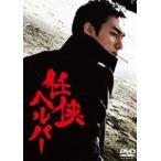 任侠ヘルパー DVD スタンダード・エディション(DVD)
