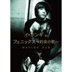 イ・ホンギ in フェニックス�約束の歌� メイキングDVD [DVD]