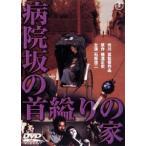 病院坂の首縊りの家[東宝DVD名作セレクション](DVD)