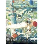 陽なたのアオシグレ DVD通常版(DVD)