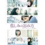 悲しみの忘れ方 Documentary of 乃木坂46 DVD スペシャル・エディション(DVD)