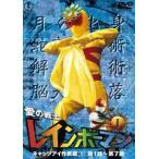 愛の戦士レインボーマンVOL.1(DVD)