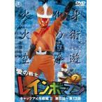 愛の戦士レインボーマンVOL.2(DVD)