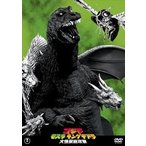 ゴジラモスラキングギドラ大怪獣総攻撃(DVD)
