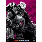 ゴジラ×メカゴジラ(DVD)
