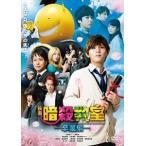映画 暗殺教室〜卒業編〜 DVD スタンダード・エディション(DVD)