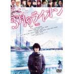 3月のライオン[前編]DVD 通常版(DVD)