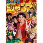 オー・マイ・ジャンプ! 〜少年ジャンプが地球を救う〜 DVD BOX [DVD]