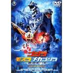 ゴジラ×モスラ×メカゴジラ 東京SOS スペシャル・エディション(DVD)