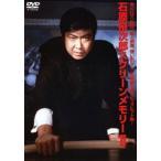 石原裕次郎 スクリーンメモリー II(DVD)