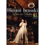 ショッピングアニバーサリー2010 岩崎宏美 Hiromi Iwasaki Live in PRAHA 虹〜Singer〜 [DVD]