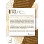 関ジャニ∞/関パニ vol.3 [DVD]