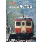 旧国鉄形車両集スペシャル FAREWELL キハ52(DVD)