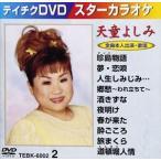 テイチクDVDカラオケ スターカラオケ(2) 天童よしみ(DVD)