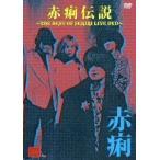 赤痢/赤痢伝説〜THE BEST OF SEKIRI LIVE DVD〜 [DVD]