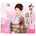山口ひろみ / 人生よいしょの渡り鳥 coupling with 雪・哀歌 [CD]