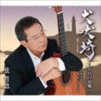 弦哲也/犬吠埼〜おれの故郷〜 coupling with 友よ、/我、未(いま)だ旅の途中(CD)