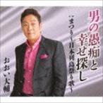 おおい大輔/男の愚痴と幸せ探し c/w まつり〜日本列島祭り歌〜(CD)