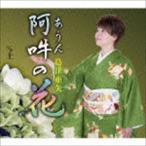 島津亜矢/阿吽(あうん)の花/土(CD)
