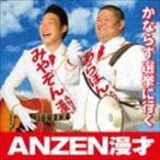 ANZEN漫才/かならず選挙に行く(CD)