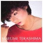寺島まゆみ/ゴールデン☆ベスト 寺島まゆみ(CD)