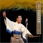 三波春夫/三波春夫 長篇歌謡浪曲 スーパーベスト(CD)