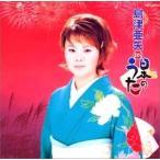 島津亜矢/島津亜矢 BS 日本のうた(CD)