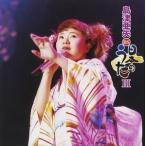 島津亜矢/島津亜矢 BS日本のうたIII(CD)