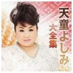 天童よしみ/天童よしみ大全集(CD)